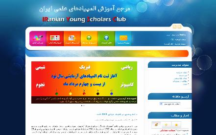المپیادهای علمی ایران