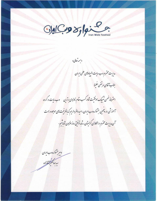 تقدیرنامهی آیریسک در پنجمین جشنواره وب ایران