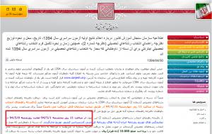 سوتی تاریخی! در اطلاعیه کنکور 1394